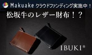 Makuake クラウドファンディング実施中!
